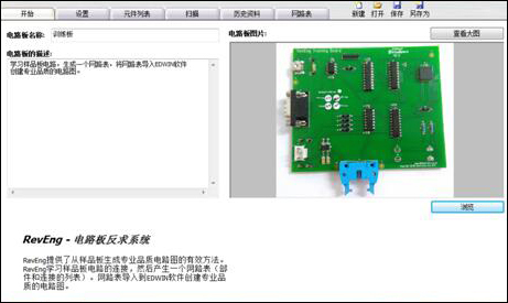 RE1024<a href='https://www.tester.cn/ReJTAG/show-89.html' target='_blank'>电路板反求系统</a>软件图一